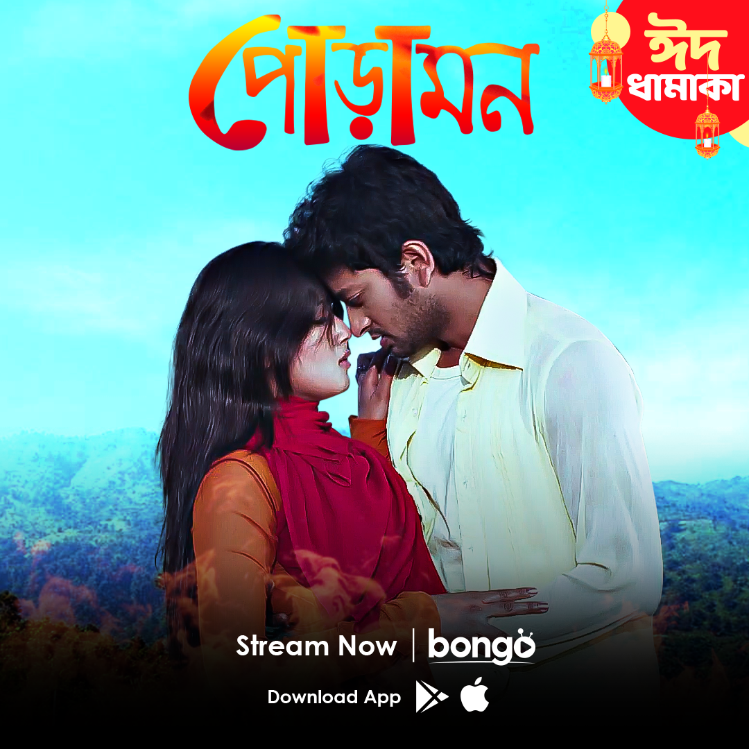 Poramon 2020 Bangla Full Movie 720p WEB-DL 900MB MKV *BongoBD*