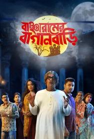 Bancharamer Bagan Bari (2019) Bengali Movie HDRip 720p