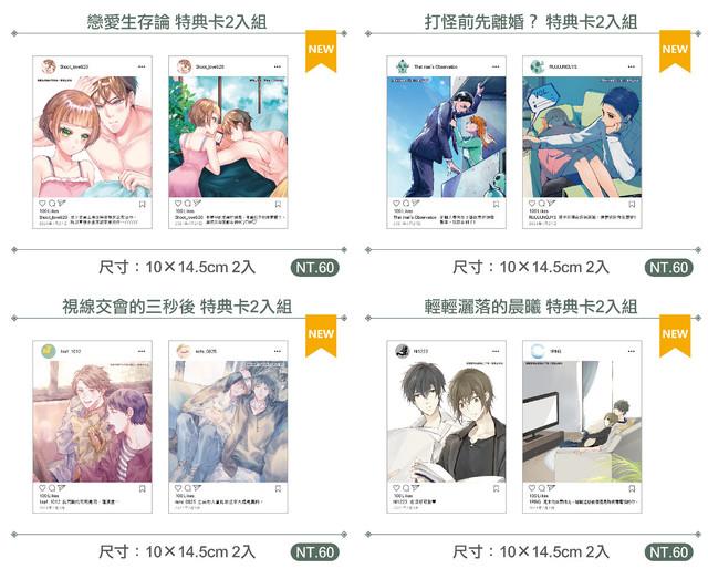 Topics tagged under 2021台北國際動漫節 on 紀由屋分享坊 2021-6
