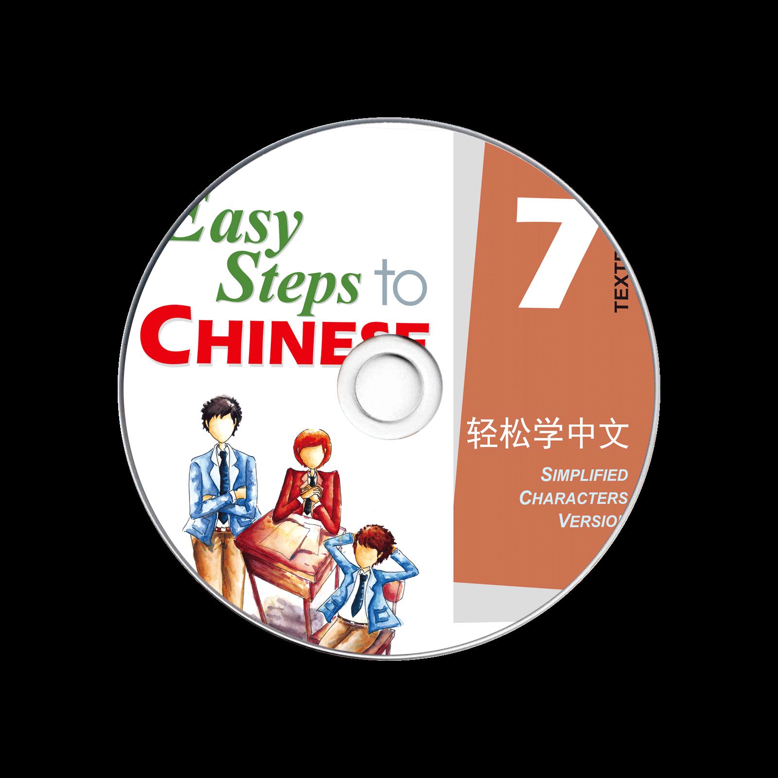Easy Step To Chinese Qingsong Xue Zhongwen Textbook Di7Ce Audio