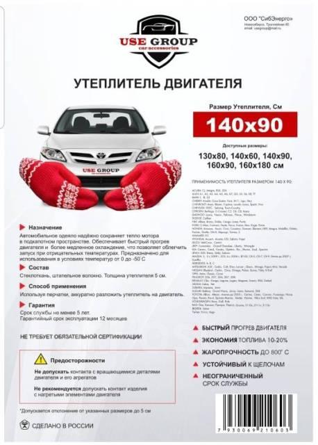 Автоодеяло USE GROUP 140х90