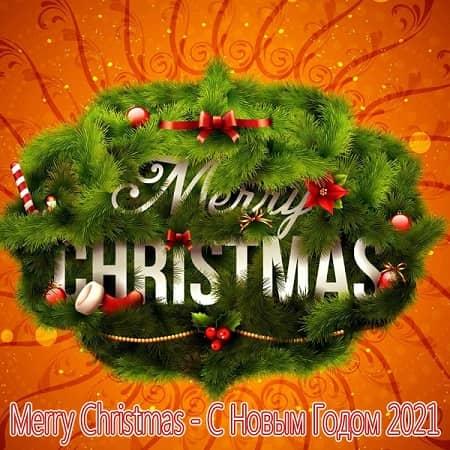 Merry Christmas - С Новым Годом 2021 (2020) MP3