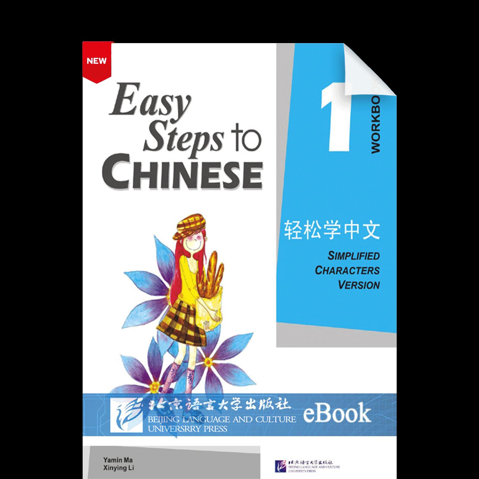 Easy Step To Chinese Qingsong Xue Zhongwen Workbook Di1Ce