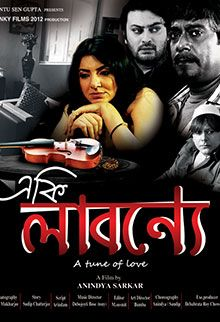 E Ki Labonye 2020 Bengali Movie 720p HDRip 850MB DL