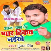 Aaj Ke Jamana Me Love Jada Time Le Tikta Nahi (Hit Matter)