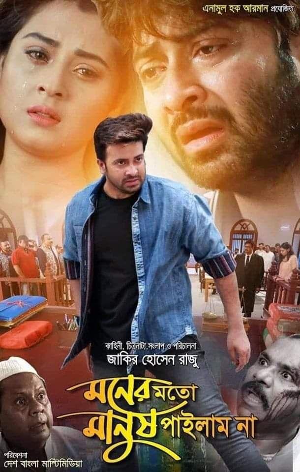 Moner Moto Manush Pailam Naa (2020) Bangla HDRip 720p 800MB Download