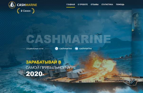 CASHMARINE-BIZ