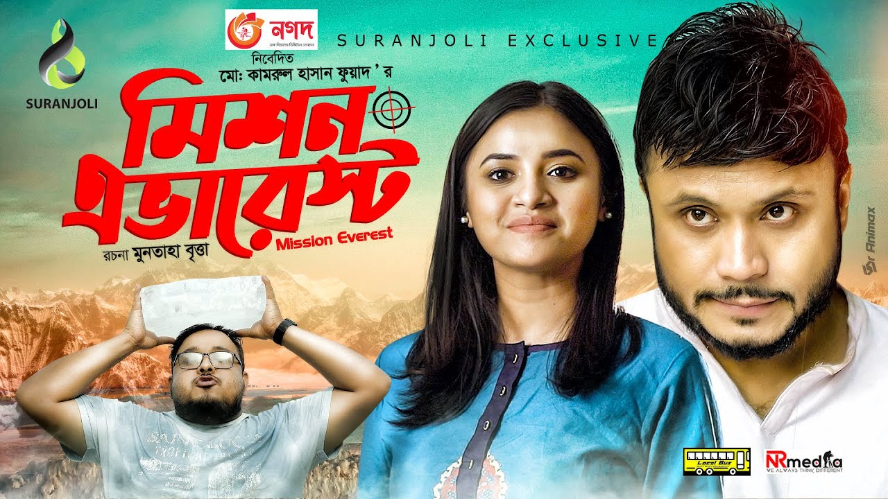 Mission Everest 2020 Bangla Natok By Mishu Sabbir & Tasnuva Tisha HD