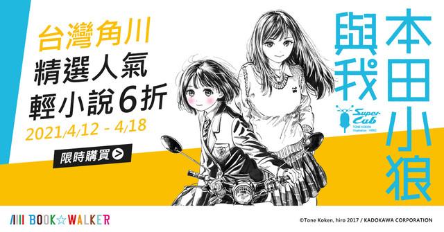 Topics tagged under 動漫 on 紀由屋分享坊 BW20210412-04