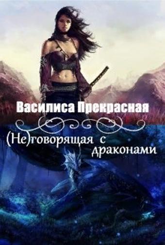 (не)говорящая с драконами. Василиса Прекрасная