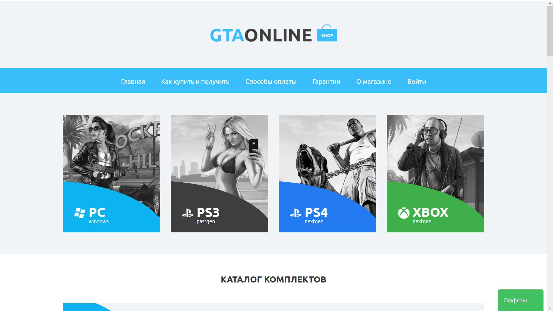 Осторожно мошенник gtaonline-shop.ru отзыв