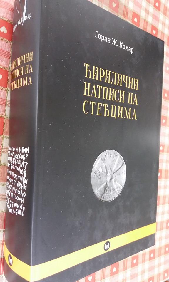 Горан Комар Knjiga
