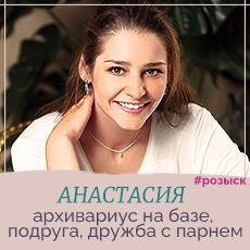 https://i.ibb.co/fMrhNmj/rozysk-anastasia.jpg