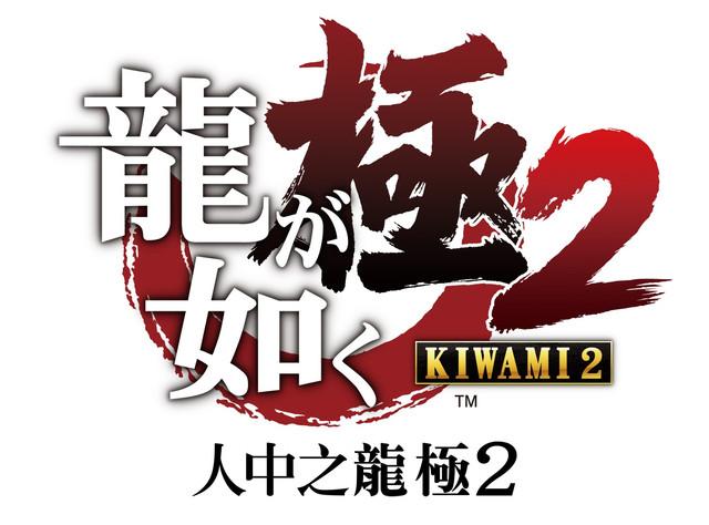 Topics tagged under sega on 紀由屋分享坊 04-kiwami2-logo