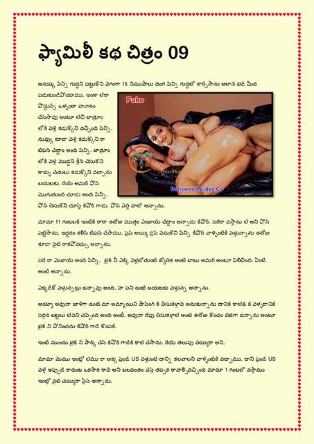 Family-katha-chitram09-page-0001