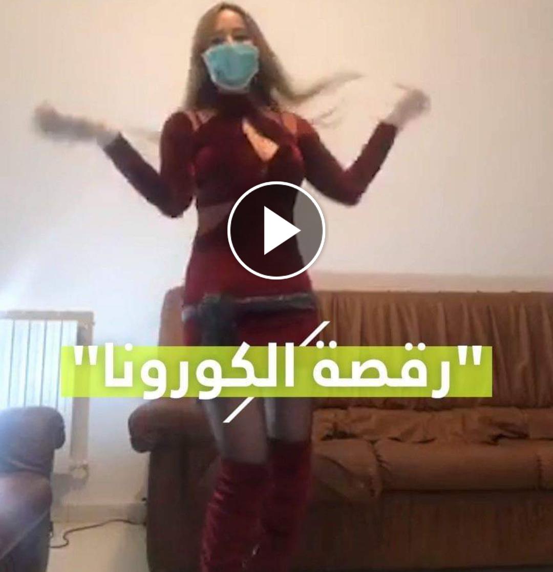 راقصة تونسية ترقص للشعب التونسي من منزلها لحثهم على البقاء فى منازلهم لمكافحة كورونا