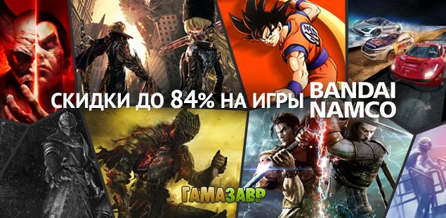 Bandai-Namco-84-Sale.jpg