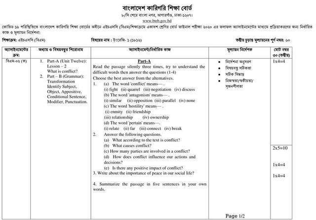 HSC-BM-1st-Year-Assignment-Answer