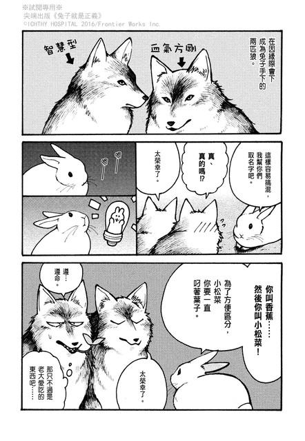 Topics tagged under 漫畫 on 紀由屋分享坊 006