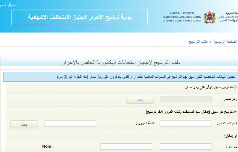 رابط bac men gov ma نتائج البكالوريا في المغرب 2020 الدورة العادية عبر موقع وزارة التربية الوطنية نتائج الباك 2020
