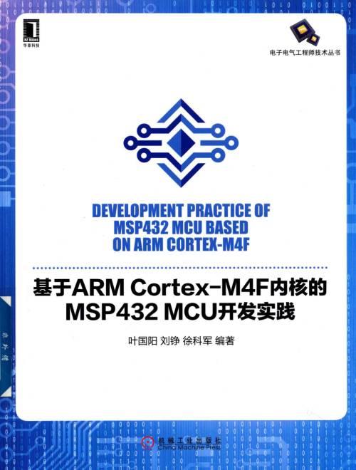 基於 ARM Cortex-M4F 內核的 MSP432 MCU 開發實踐(89MB@PDF@OP@簡中)
