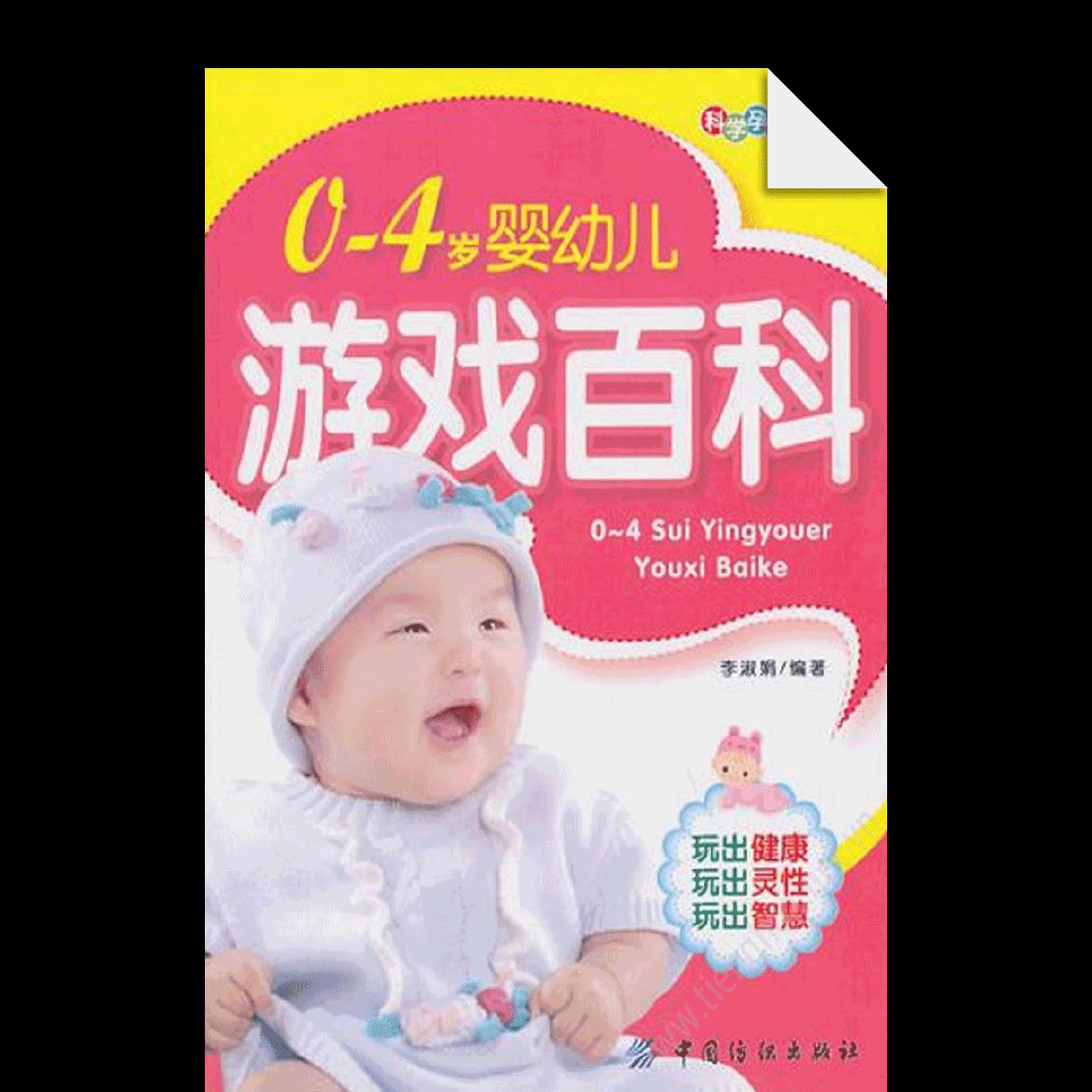 04Sui Yingyouer Youxi Baike