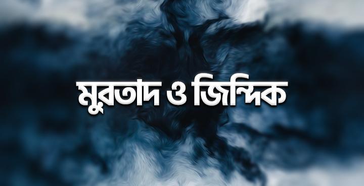 মুরতাদ ও জিন্দিক -শায়খ হাবিবুল্লাহ নাদিম হাফিজাহুল্লাহ