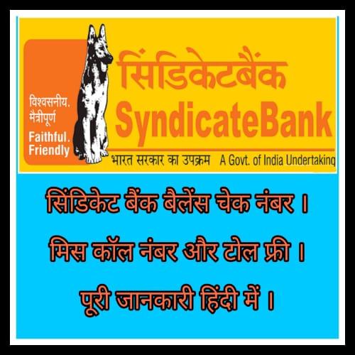 सिंडीकेट बैंक बैलेंस कैसे चेक करें  ?  Syndicate Bank balance kaise check kare?