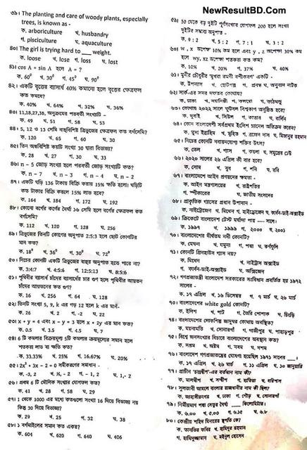 Department of Disaster Management (DDM) Exam Question Solution 2019, দুর্যোগ ব্যবস্থাপনা অধিদপ্তর এর নিয়োগ পরীক্ষার প্রশ্ন- ২০১৯