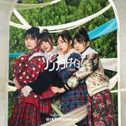 Hinatazaka46-Sonna-Koto-Nai-yo-lim-C