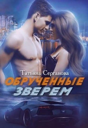 Обрученные зверемю Татьяна Серганова