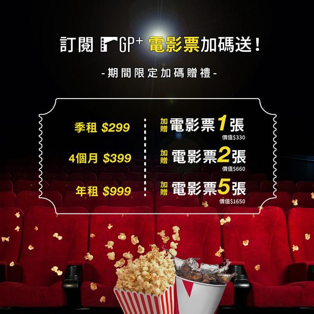 史無前例期間限定!現在加入GP+ 最多就送5張電影票  《你的婚禮》、《情有毒鍾》8/20於GP+、中華電信MOD、HamiVideo獨家首播! GP