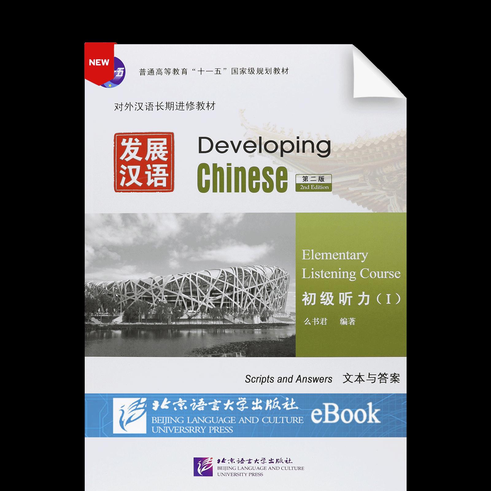 Developing Chinese Fazhan Hanyu Di2Ban Chuji Tingli Wenben Daan Di1Ce