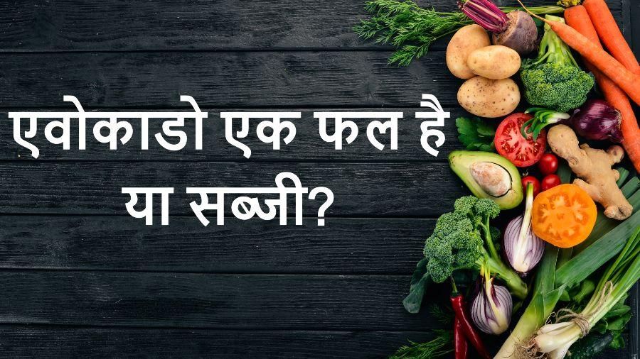 2.एवोकाडो एक फल है या सब्जी? एवोकाडो फल हैं: