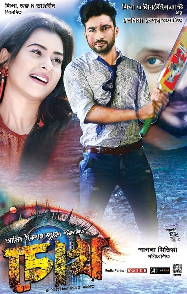 Chokh 2021 Bengali Movie 720p HDRip Download