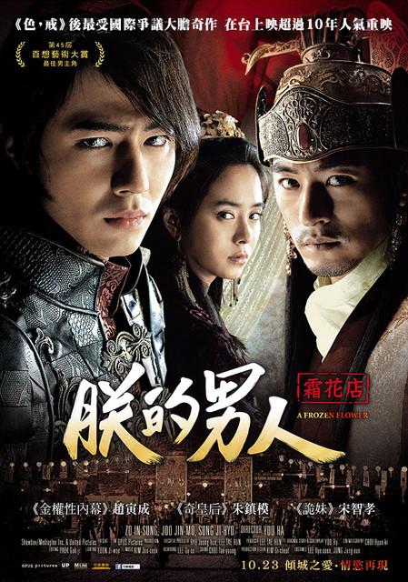 Topics tagged under 韓國電影 on 紀由屋分享坊 10-23