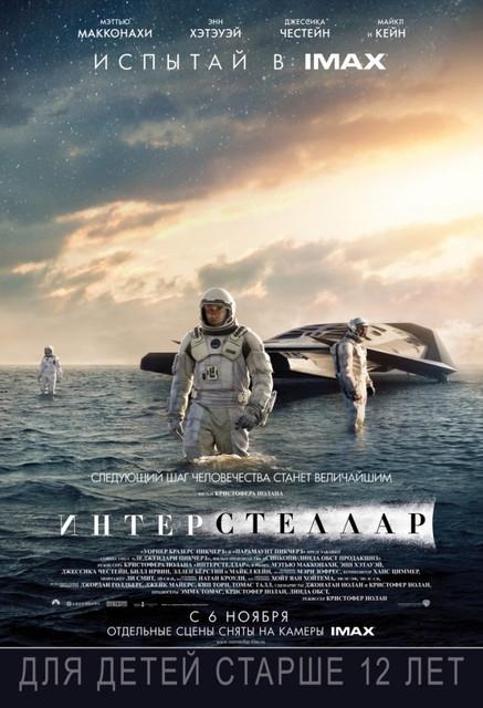 Смотреть онлайн Интерстеллар / Interstellar в хорошем качестве