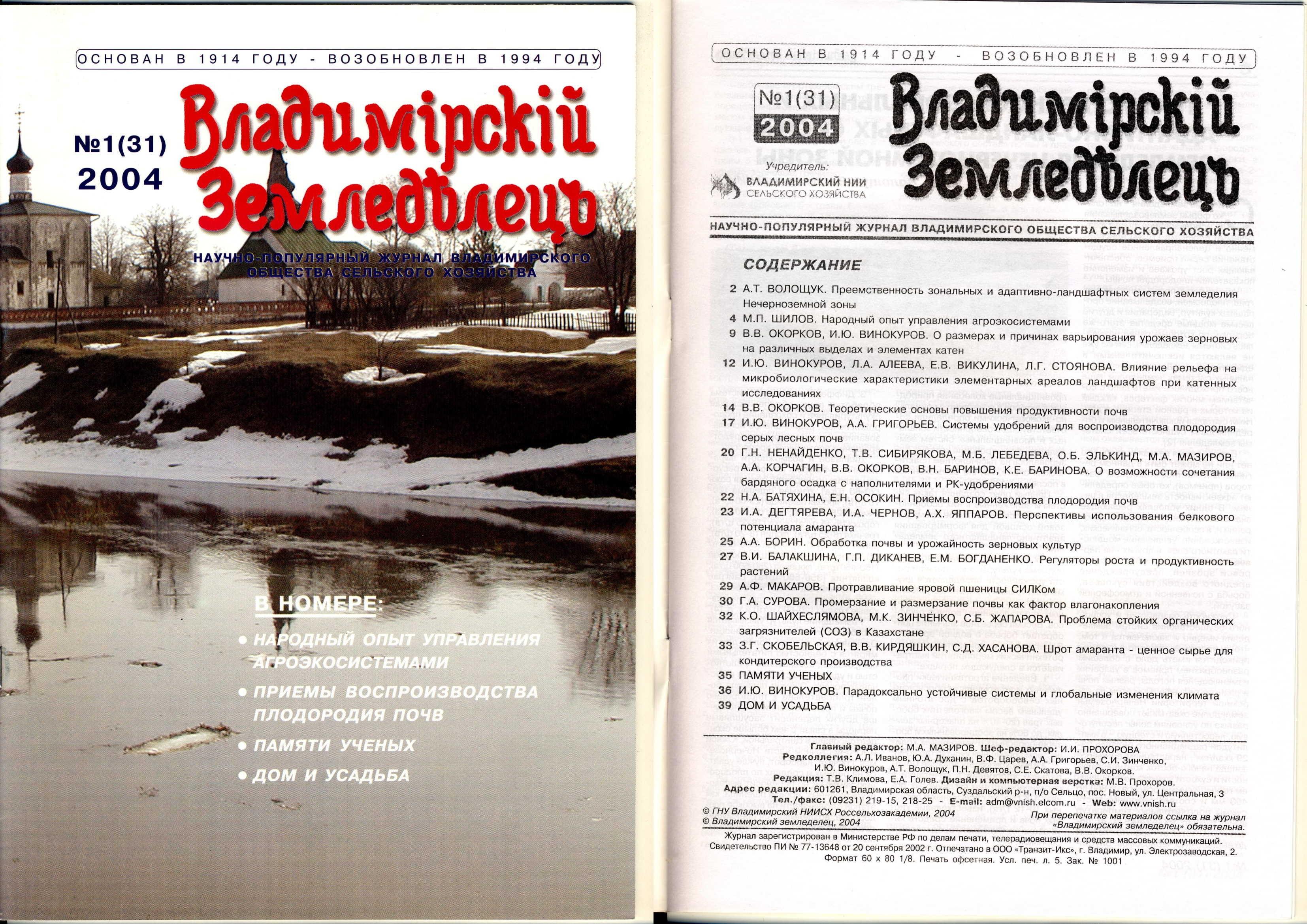 Владимирский земледелец 1(31) 2004