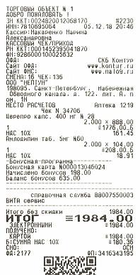 Sh-AG-chek-1118