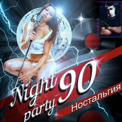 VA - Ностальгия. Вспоминая Nightparty 90-х [MP3|320 Kbps]
