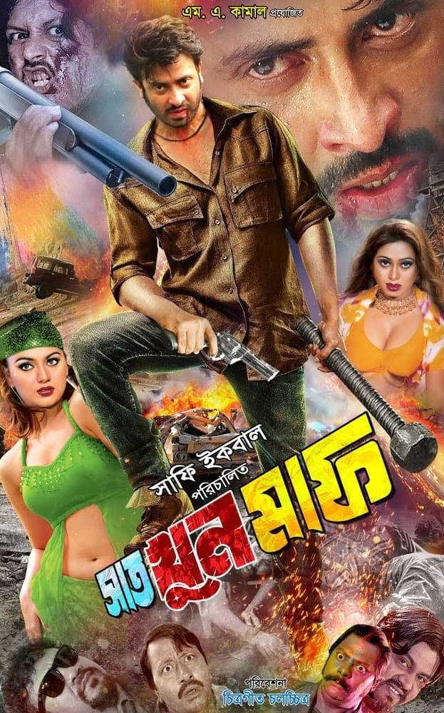 Shaat Khun Maaf 2021 Bangla Full Hot Movie 720p HDRip 700MB MKV