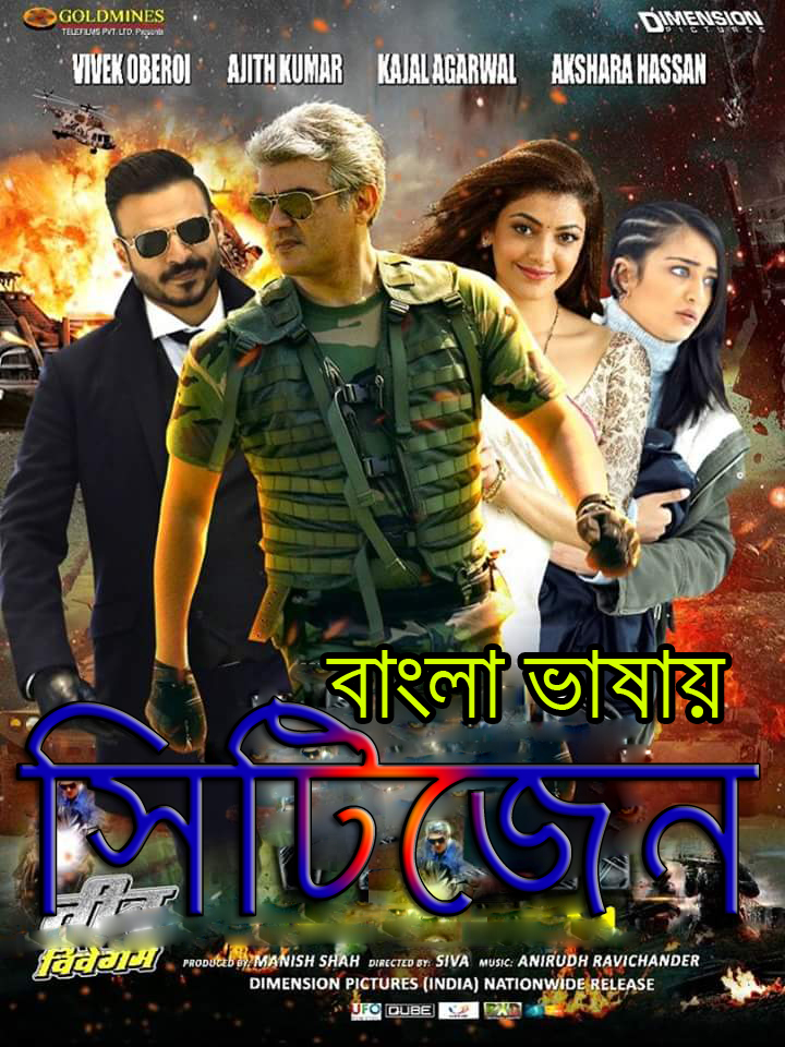Citizen 2020 Bengali Dubbed ORG 720p BluRay 900MB Download