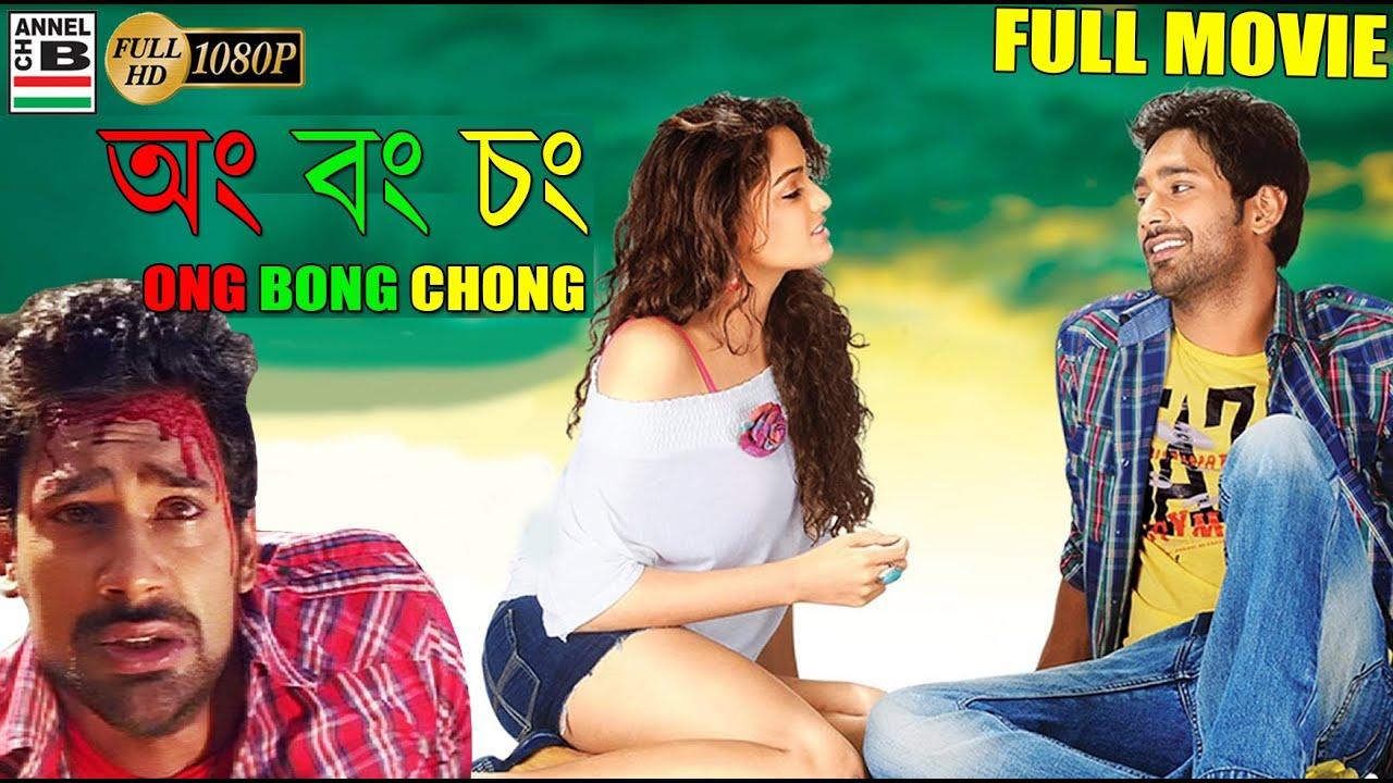 Ong Bong Chong 2020 Bengali Dubbed 720p HDRip 900MB | 500MB Download