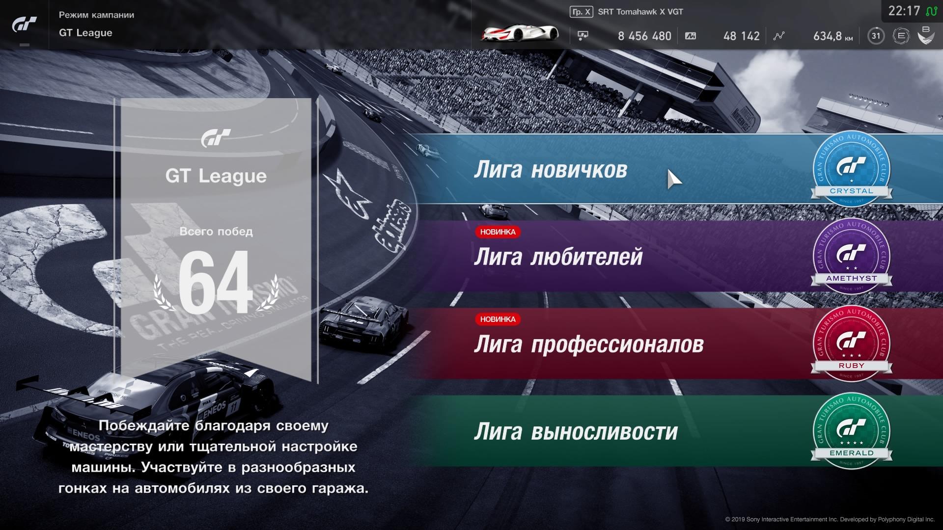 Gran-Turismo-SPORT-20190424221719.jpg