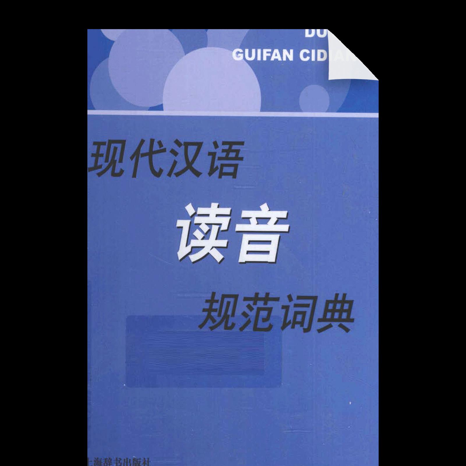 Xiandai Hanyu Duyin Guifan Cidian
