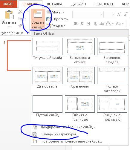 PowerPoint и разделы