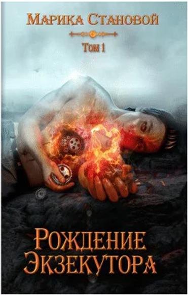 Рождение Экзекутора. Марика Становой