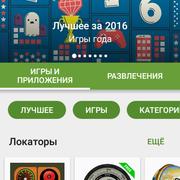 Screenshot-20161207-200306