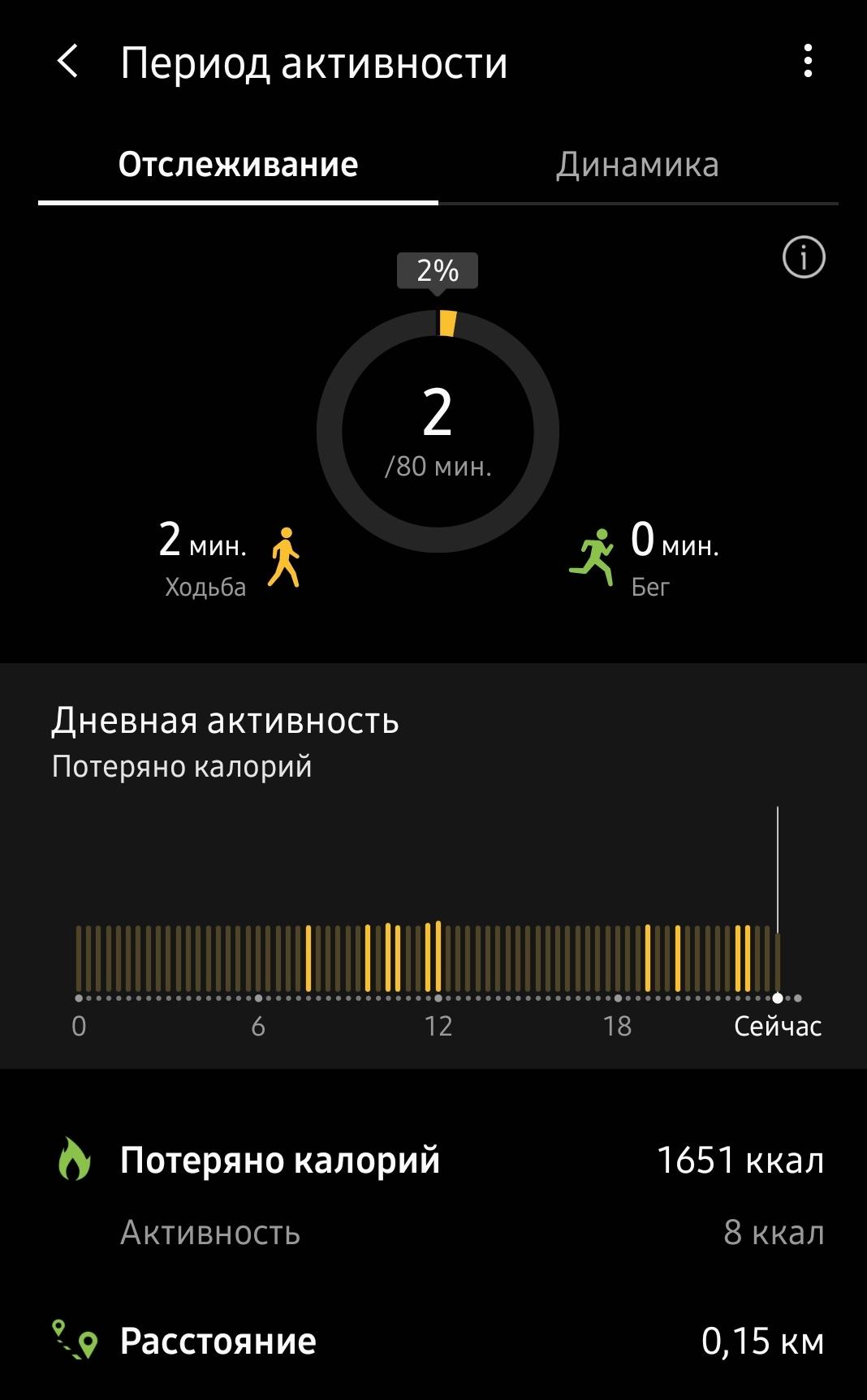 Screenshot-20200729-233829-Samsung-Healt