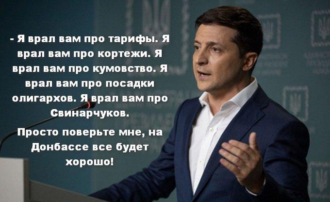 """Зеленский - бойцам: """"Я - нормальный абсолютно пассажир, и мы едем в одном поезде под названием """"Украина"""""""" - Цензор.НЕТ 2987"""